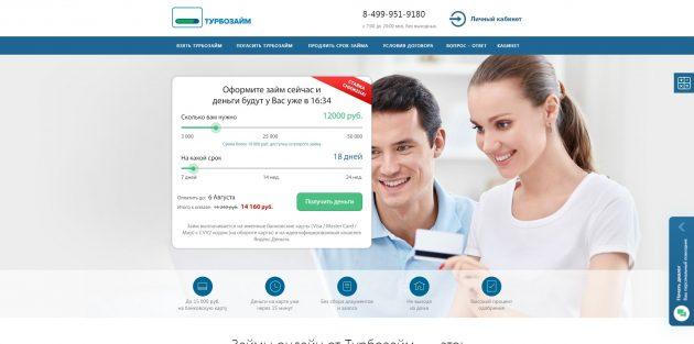 Русфинанс взять потребительский кредит