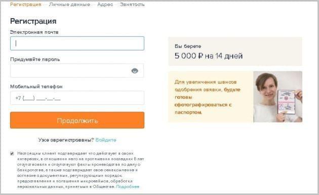 Регистрация в ЛК