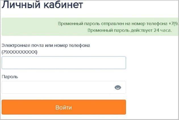 Ввод временного пароля