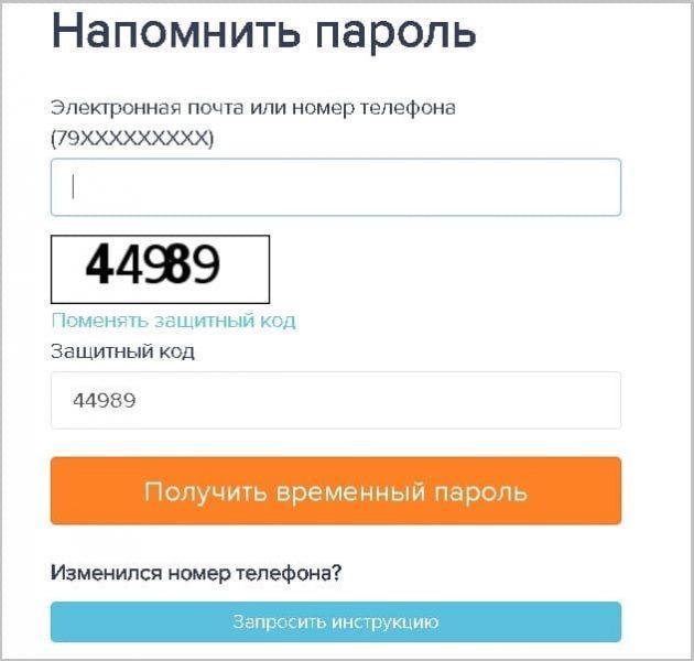 Запрос на получение временного пароля