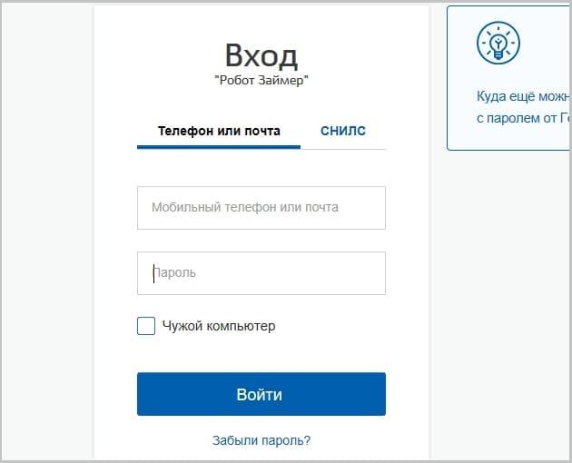 Онлайн банк займер