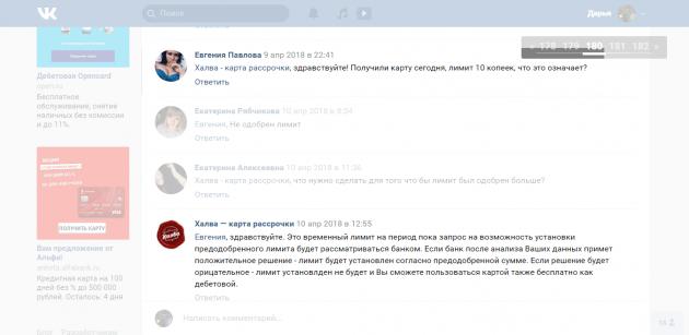 Ответ в группе Вконтакте об установке лимита карты Халва