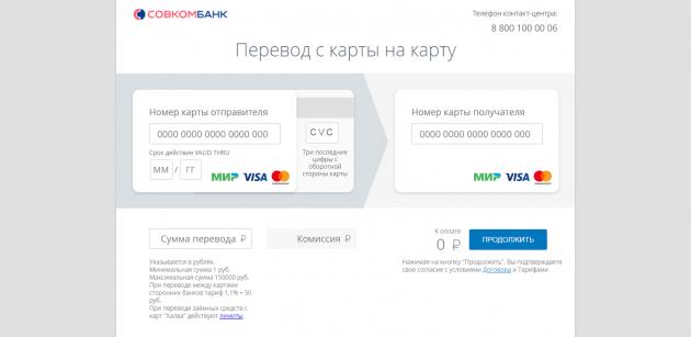 Перевод денег c карты на карту на сайте Совкомбанка