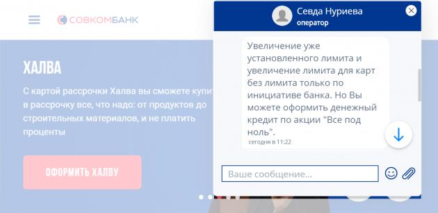 Ответ оператора об увеличение лимита Халвы