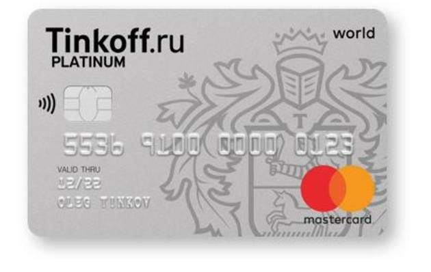тинькофф кредитная карта комиссия 2019