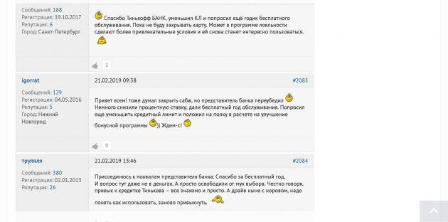 Комментарии с форума на banki.ru о снижении кредитного лимита и года бесплатного обслуживания