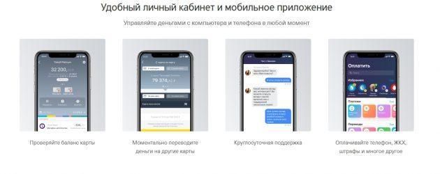 Мобильное приложение или личный кабинет банка Тинькофф