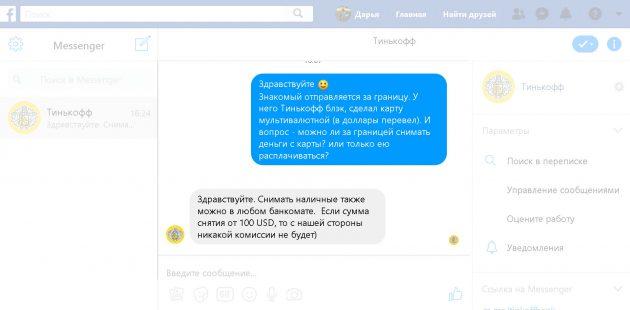 Ответ Тинькофф по поводу снятия наличных за границей