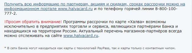 Информация на сайте Совкомбанка о территории использования Халвы как карты рассрочки