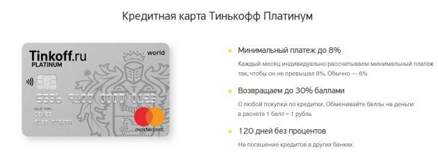 Кредитная карта Тинькофф платинум и ее основные преимущества