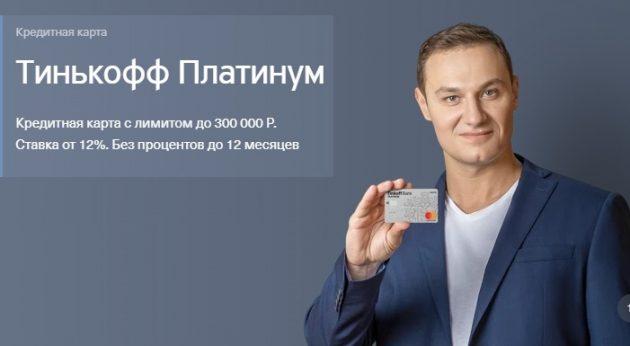 Карта Тинькофф платинум с информацией о рассрочке с 0 % у магазинов-партнеров банка