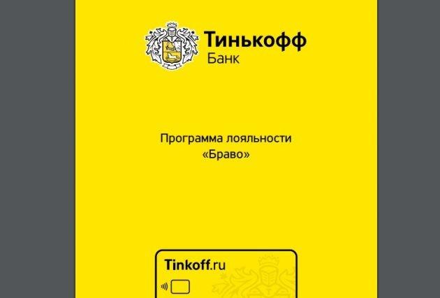 Программа лояльности Браво Тинькофф банка