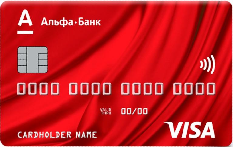 какие документы нужны для получения кредита в альфа банке взять в долг под расписку