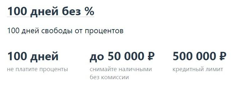 alfabank кредитная карта 100 дней это сколько