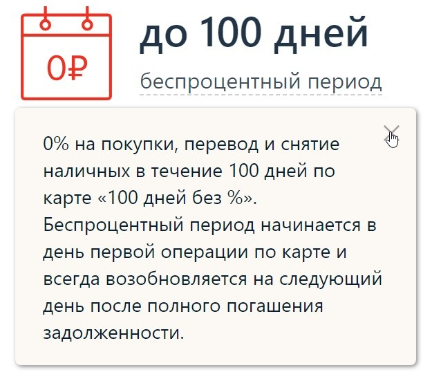 До 100 дней беспроцентный период