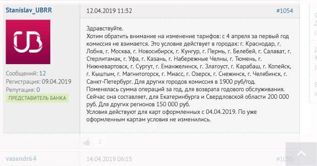 Сообщение банка об изменениях условий оплаты