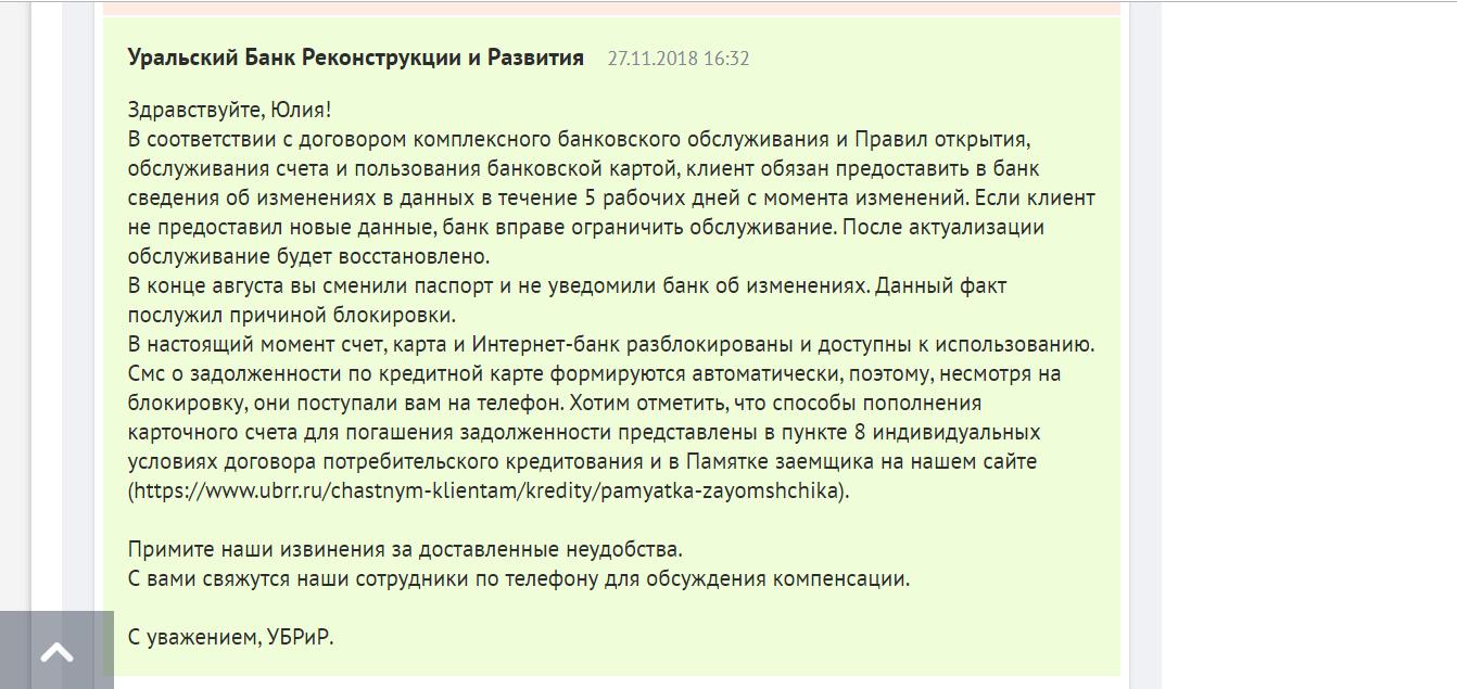 уральский банк реконструкции и развития пермь кредитная карта
