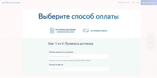 Пополнение кредитной карты на сайте Восточного банка
