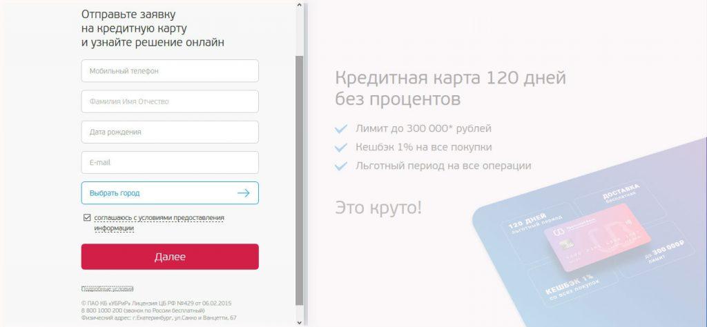 Заявка на кредитную карту 120 дней без процентов