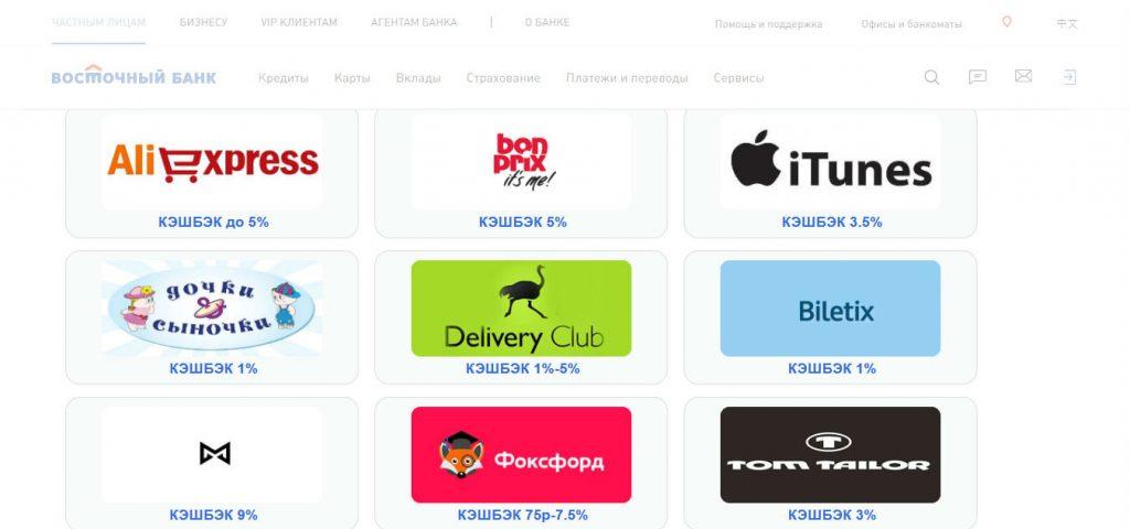 Список магазинов-партнеров Восточного банка с кэшбэком