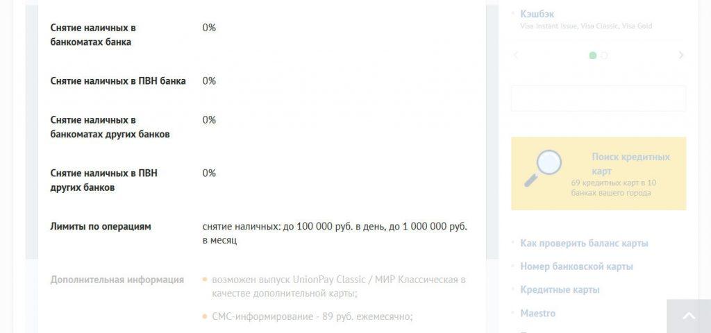 Комиссия за снятие наличных 0%
