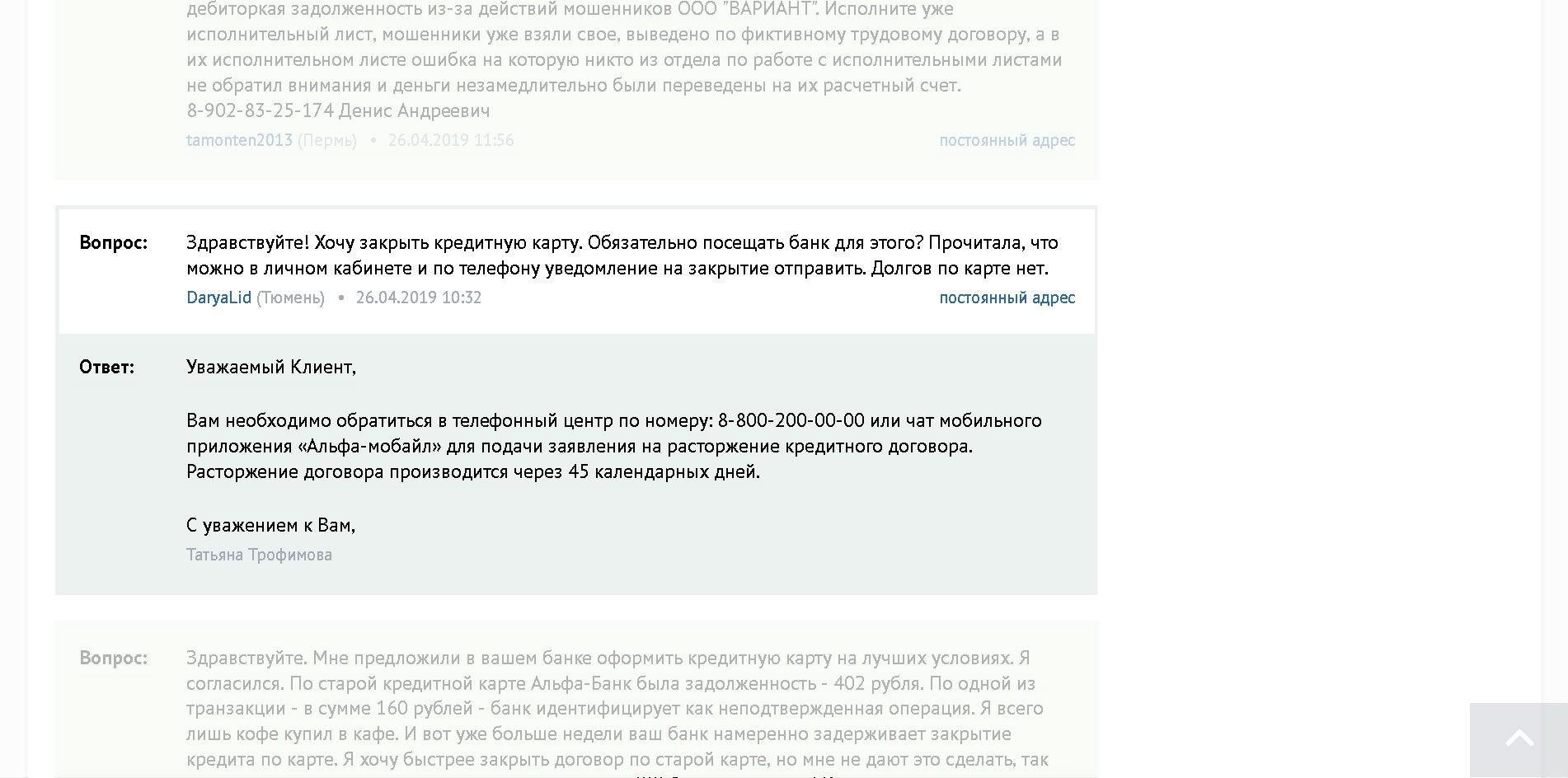 оставить заявку на кредитную карту в альфа банке онлайн заявка работа в томске кредиты