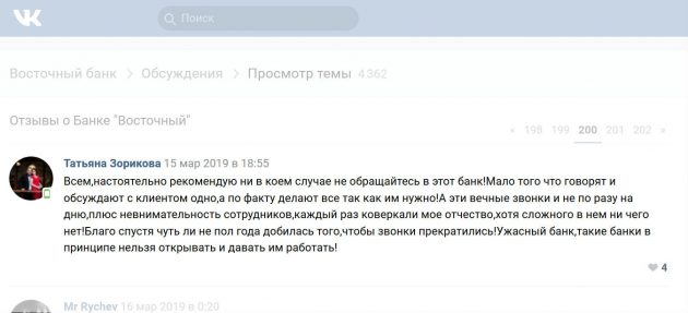Вконтакте - отзыв о работе банка