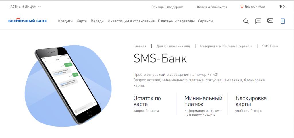 подключение СМС-банка
