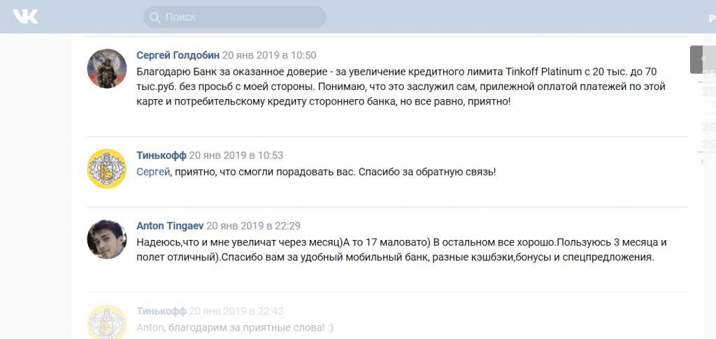 вконтакте, атоматическое увеличение лимита по Тинькофф Платинум до 70 тысяч