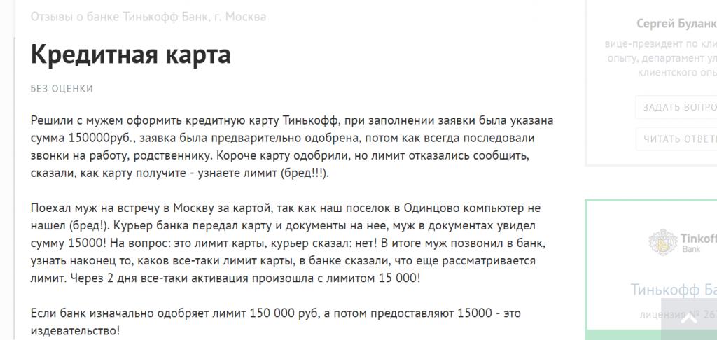 отзыв, лимит 15 тысяч после активации карты