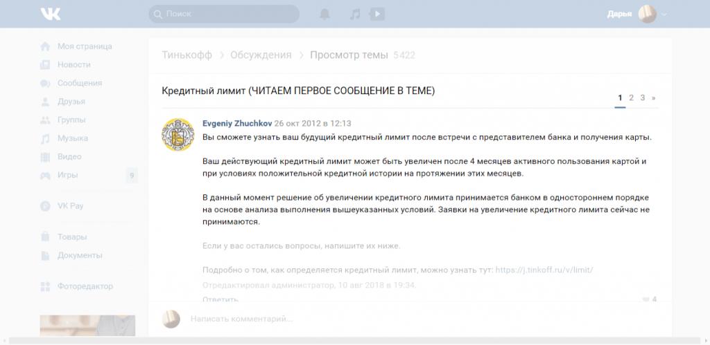 сообщение о лимите в группе Тинькофф во Вконтакте