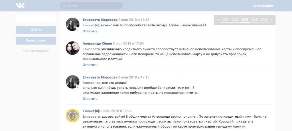 диалог вконтакте о повышении лимита карты Тинькофф