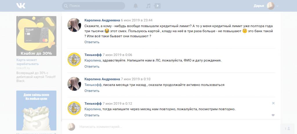 Диалог вконтакте, проверка возможности повышения лимита
