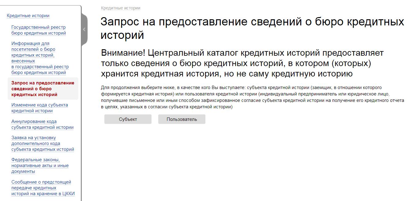 Вас есть действующий кредит по данным выданного паспорта с.