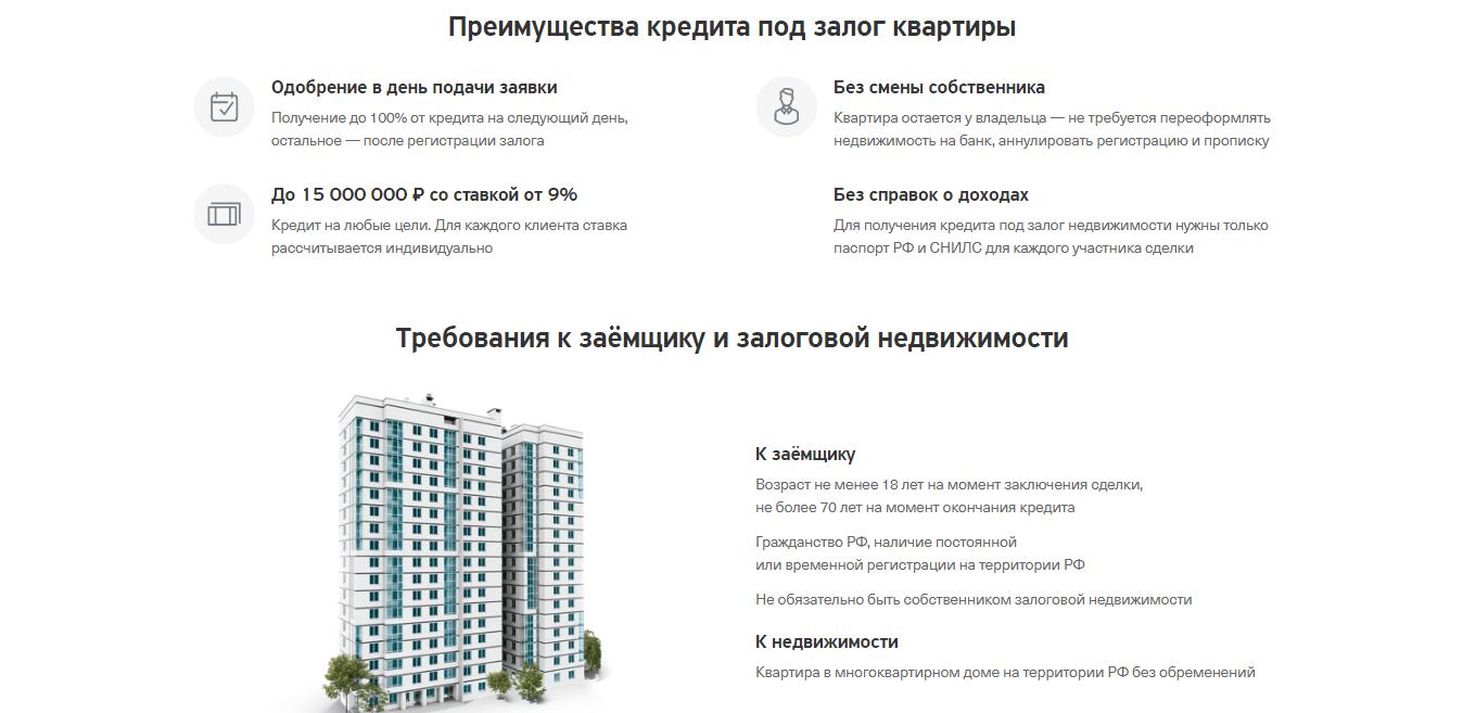 дадут ли кредит без официальной работы под залог жилья сбер онлайн клиент банк личный кабинет вход